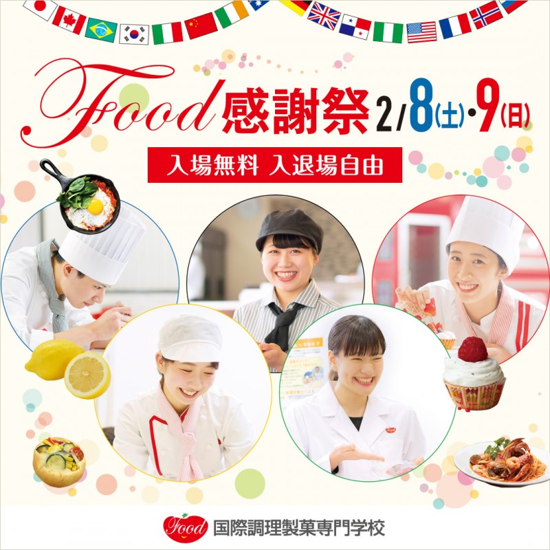 Food_学園祭