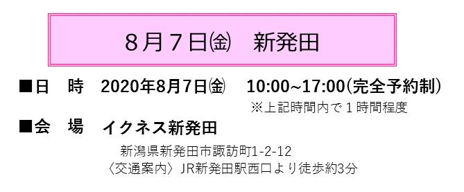 8.7新発田