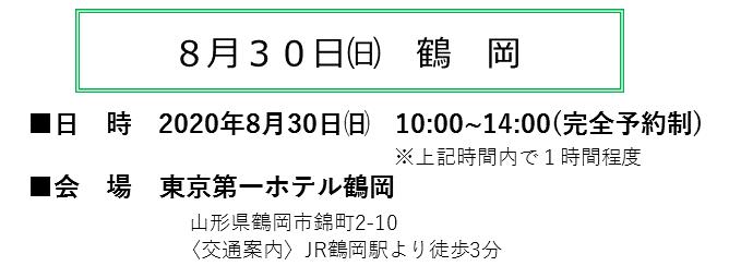 8.30鶴岡