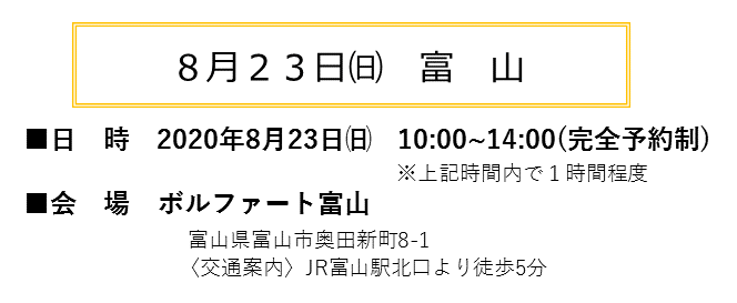 8.23富山