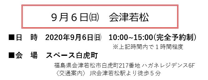 9.6会津