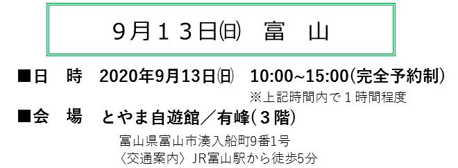 9.13富山