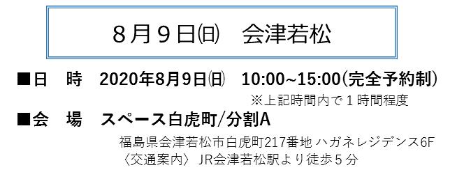 8.9会津