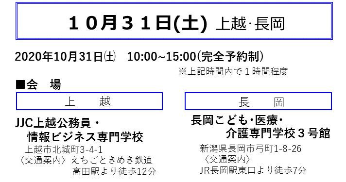 10.31出張