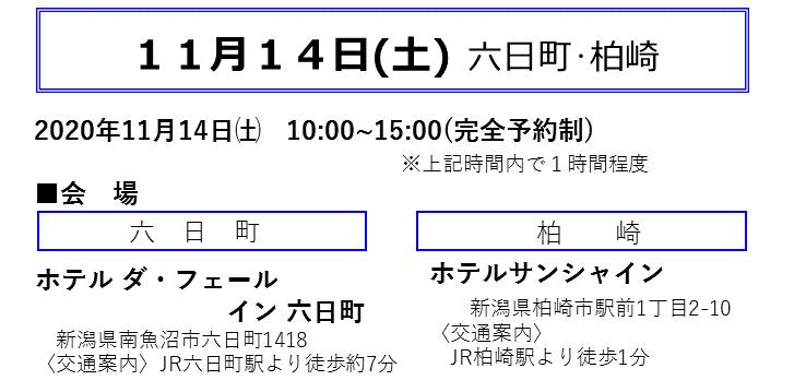11.14出張