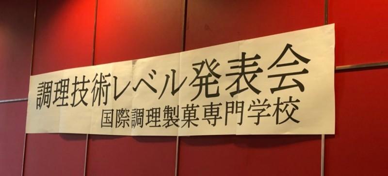 調理技術レベル発表会 2020.12.11_201211