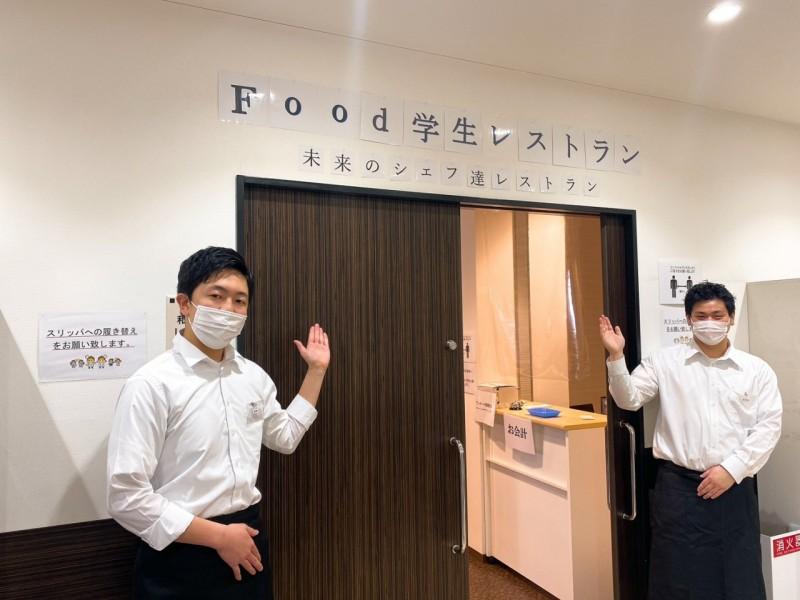 2020.11.26〜シェフ学科学生レストラン👨🏻🍳👩🏻🍳_201204