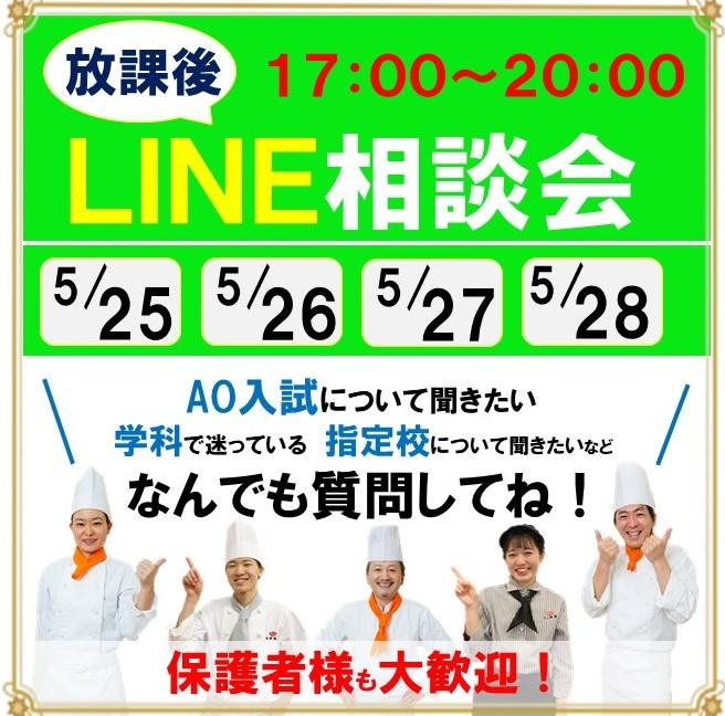 LINE編集用(リッチコンテンツ)