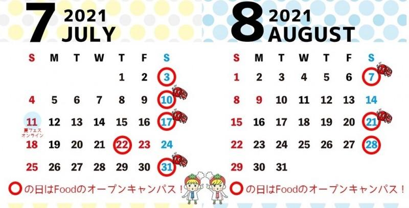 7.8月カレンダー2