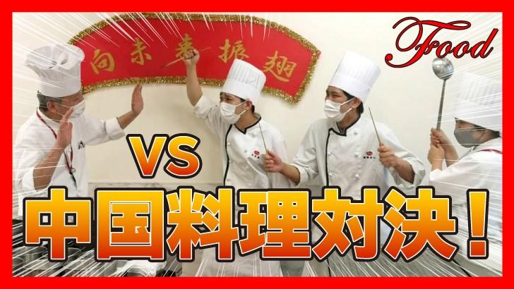 夏フェス中国料理