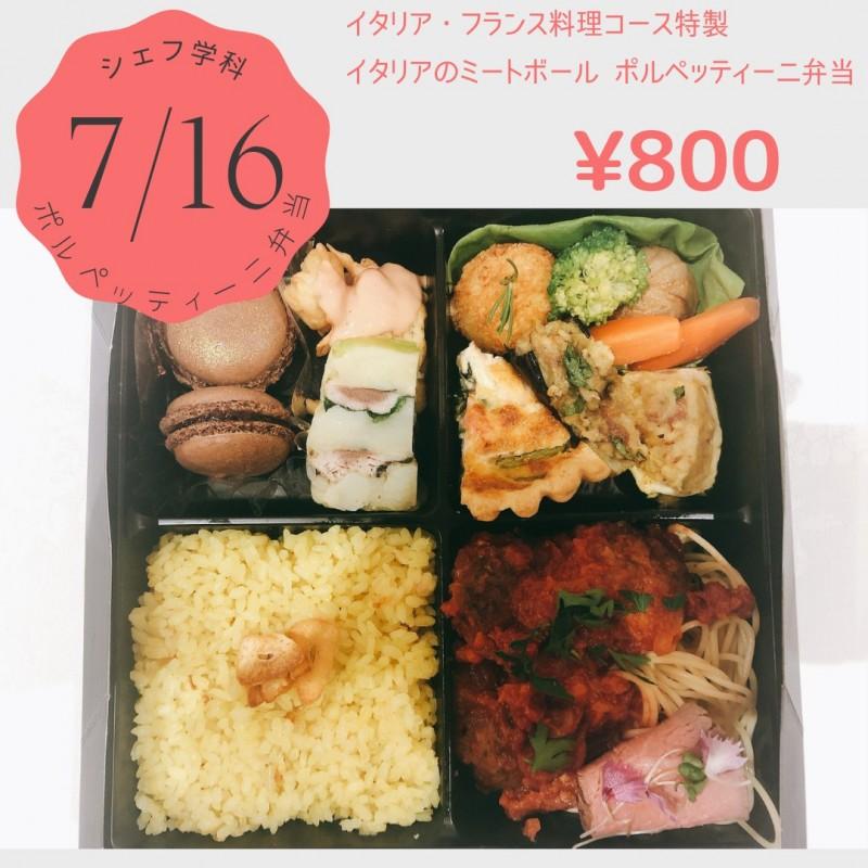 716学生レストラン_210715_2