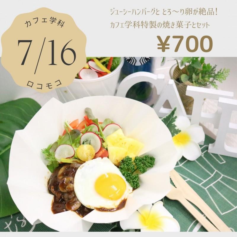 716学生レストラン_210715_3